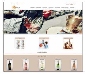 Онлайн магазин за вина -Соливайн ООД
