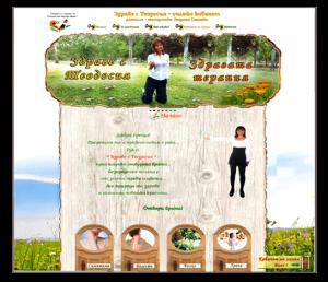 Диетолог Теодосия Станева - онлайн кабинет за здраве