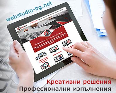 Фирма за изработка на уеб сайтове Пловдив, поръчка на уеб сайт Пловдив