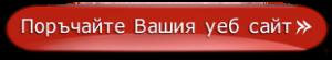 уеб сайт на разсрочено плащане, изработка на уеб сайт на изплащане на вноски