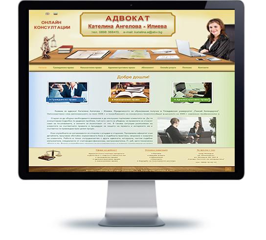 Уеб дизайн, изработка на сайт за Адвокатска кантора