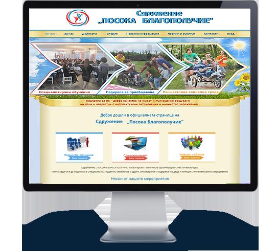 Уникален уеб дизайн и изработка на уеб сайт за Сдружение 'Посока Благополучие'