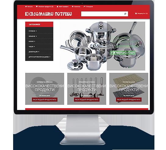 Онлайн магазин за битови стоки, домашни потреби