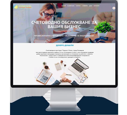 Уеб дизайн, изработване на уеб сайт за счетоводна кантора, Пловдив
