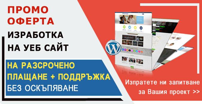 Изработка на уеб сайт на разсрочено плащане, изработка на уеб сайт Пловдив